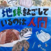 環境啓発ポスター リデュース部門「優良賞」