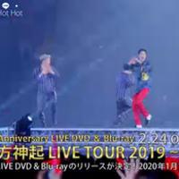 2月24日(水)発売LIVE DVD & Blu-ray 「東方神起 LIVE TOUR 2019 ~XV~」ダイジェスト映像公開!