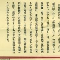 コラボキティ 579-2 鳴子こけし Traditional Narugo Kobeshi
