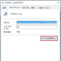 OneDrive に、Edgeから直接アクセスするように作成したショートカットアイコンを、好みのものに変えてみました。