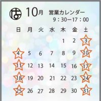 10月の営業日 GO TO トラベルキャンペーン