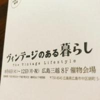 広島三越明日火曜日から始まります