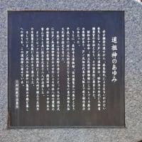 長野市大岡 芦ノ尻道祖神 令和2年の顔
