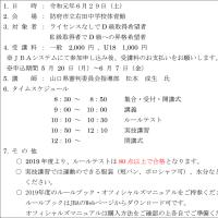 〔お知らせ〕中体連C・D級審判認定講習会