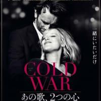 「COLD WAR あの歌、2つの心」、一緒にいたいだけ!