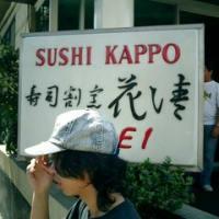 寿司 割烹の店 花清(kasei)でランチ