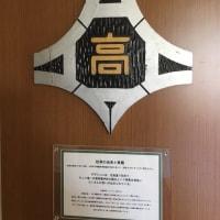 北海道高等聾学校見学に行ってきました!