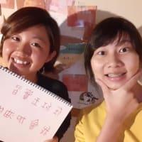 台湾学生インターンの振り返りvol.7