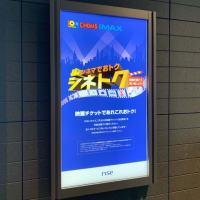 2019 注目の夏休み映画「2日間で4本の映画鑑賞」~2日目~