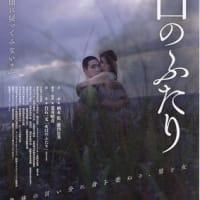 映画「火口のふたり」―男と女の性愛の日々は死とエロスに迫る終末の予感を漂わせて―