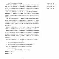 区議会最終日、あべ力也議員の「議決権の放棄」ともとれる行動により、本会議が4時間も空転しました。