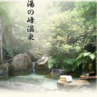 熊野古道へ―湯の峰温泉