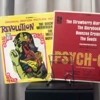 【私のB級サイケ蒐集癖】第32夜:60年代ヒッピー映画サントラ盤『サンセット通りの暴動』『白昼の幻想』『嵐の青春』『ヒッピー革命』
