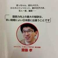 斎藤孝の こくご 教科書