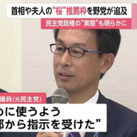 【速報】桜を見る会 フジ「民主党政権も政治利用」