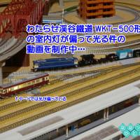 ◆鉄道模型、TOMIXさん「わたらせ渓谷鐵道 WKT-500形」の室内灯が偏って光る件の動画を制作中…