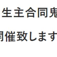 第9回生主合同鬼ごっこ大会 開催!!