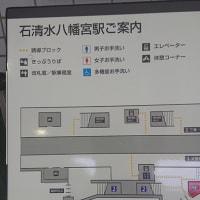 京阪 石清水八幡宮駅