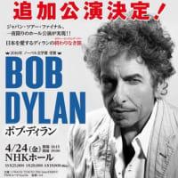 ジョーカーウーマンの「明日もボブで狂うわよ!」(第12回)「ボブ・ディラン2020年来日公演に向けて」
