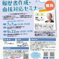 履歴書作成・面接対応セミナー(無料)