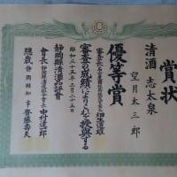 昭和三十五年 静岡縣清酒品評會