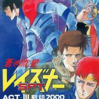 【アニメ】蒼き流星SPTレイズナー ACT-III 「刻印2000」…80年代アニメは敵ボスがアホすぎて勝つとかでも成り立っていた