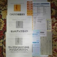 富士通【OASYS V10.0】中古品1本入荷しました