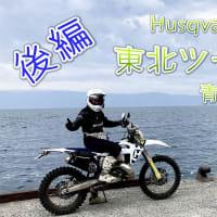 とある休日。Husqvarna TE150i で走る青森・秋田そして十和田湖の旅【後編】
