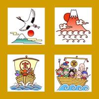 「初日の出・宝船」お正月と年賀状(季節・行事)