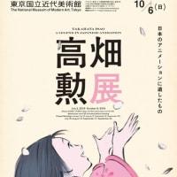 【tv】ぶらぶら美術博物館「高畑勲展」