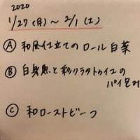 今週のランチ 1/21~1/25