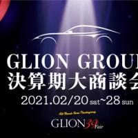 GLIONグループ 決算期大商談会 39フェア間もなく!!
