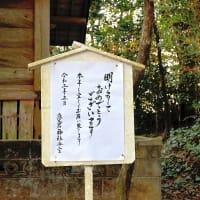 令和3年初詣は 愛宕山々頂の「愛宕神社奥宮」へ
