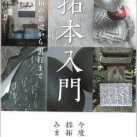 ●藪田夏秋先生が『拓本入門』を出版されました!【中之島】