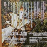 第64回公演『ミュージカル2019 棲 すみか』が12月21・22日に開演されるよう@市川市文学ミュージアム内グリーンスタジオ