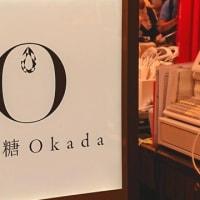 琥珀糖Okada/琥珀糖/阪急百貨店本館