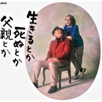 テレビ Vol.399 『ドラマ 「生きるとか死ぬとか父親とか」』