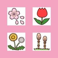 「春の花・植物1」(花・植物/ミニカット)