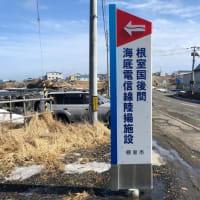 「根室国後間海底電信線陸揚施設」に文化庁が調査