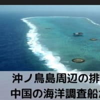 沖ノ鳥島周辺の排他的経済水域 中国の海洋調査船が活動 調査か