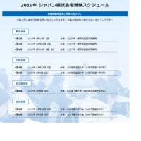 ジャパン模試 5月8日からお申込み開始!