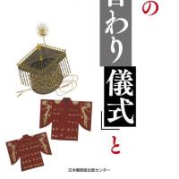 次の新刊は『天皇の「代替わり儀式」と憲法』(中島三千男・著)です!