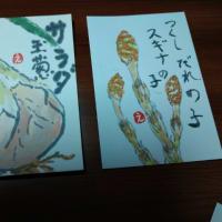 絵手紙三月 土筆・新玉葱・ハナニラ  2020-3-18