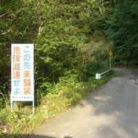 岐阜県道322号