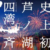 芦ノ湖4湾一斉花火大会のビデオが公開されました。