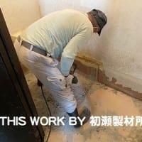 H様工場トイレ改修工事(いわき市小名浜) ~コンクリート解体工事~