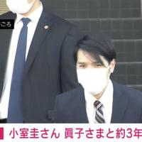 小室圭さんが眞子さまのお住まい赤坂御用地へ