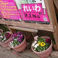 山本太郎の「オールれいわニッポン」第27回 れいわ新選組公式ラジオch 木村議員についてお話しします・・2021年2月26日放送