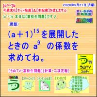 【高校生問題】[う山先生のネット指導・生配信]【算数・数学】(う山TV)