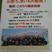 今日は山形市立蔵王第一中学校の修学旅行生による地元産品PR販売っす!
